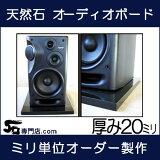 御影石 オーディオボード400〜800平方センチ 厚さ20ミリベース実用重視の新品アウトレット特価 1枚 スピーカー、アンプの振動を抑え高音低音の改善、音質向上効果を発揮大理石オー
