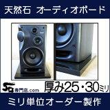 大理石 御影石 オーディオボード400〜800平方センチ 厚さ25〜30ミリベース 実用重視の新品アウトレット特価 1枚 スピーカー、アンプの振動を抑え高音低音の改善、音質向上効果