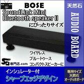 BOSEスピーカー専用御影石オーディオボード 山西黒SoundLink Mini Bluetooth speaker2 厚み30ミリベース【完全受注製作】【RCP】インシュレーター付 石専門店.com