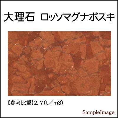 大理石オーディオボード ロッソマブナボスキ厚み...の紹介画像2