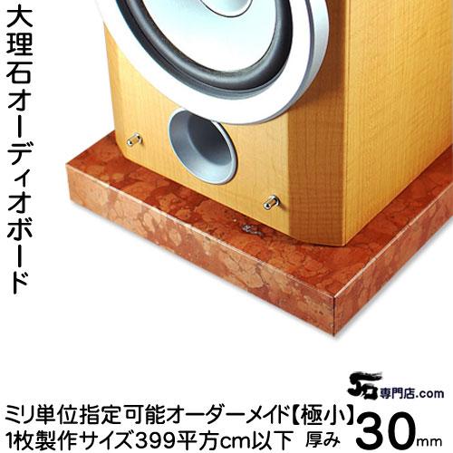 大理石オーディオボード ロッソマブナボスキ厚み3...の商品画像