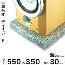 白御影石オーディオボード セサミ厚み 30ミリベース550×350ミリ 約18kg【 完全受注製作 】【RCP】音の変化を体感!スピーカー、アンプの振動を抑え高音低音の改善、音質向上効果を発揮大理石オーダーメイド 石専門店.com