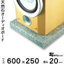 白御影石オーディオボード セサミ厚み 20ミリベース600×250ミリ 約9kg【 完全受注製作 】【RCP】音の変化を体感!スピーカー、アンプの振動を抑え高音低音の改善、音質向上効果を発揮大理石オーダーメイド 石専門店.com