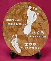誕生記念石版(楕円形もしくは円形)