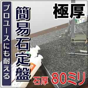 簡易石定盤プロユース対応御影石300〜400×600×約80ミリ厚【石定盤】【貨物便発送】【代引不可】【受注オーダー製】【RCP】