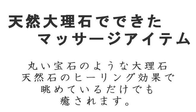 大理石健身球5色健康たまご 手のひらでツボを直...の紹介画像2
