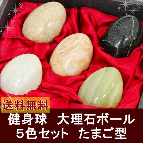 大理石健身球5色健康たまご 手のひらでツボを直撃...の商品画像