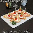 大理石ディッシュプレートMサイズテーブルコーディネートをおしゃれに楽しもう♪シンプル/和洋中、どんな料理にも合う美しい白大理石のフラットプレート大理石テーブルウェアで高級感/角皿