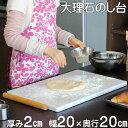 送料無料!大理石のし台20×20センチカラー、サイズが選べるパンお菓子作りが快適♪めん台こね台こねやすい 滑りにくい 美味しくできるオ..