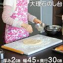 送料無料!大理石のし台45×30?45センチカラー、サイズが選べるパンお菓子作りが快適♪めん台こね台