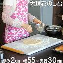 送料無料!大理石のし台55×30?55センチカラー・サイズが選べるパンお菓子作りが快適♪めん台こね台
