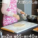 送料無料!大理石のし台65×40?65センチカラー・サイズが選べるパンお菓子作りが快適♪めん台こね台