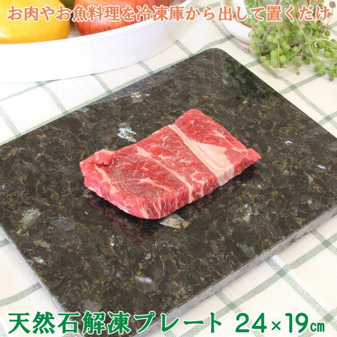 エム・ジー関ヶ原 天然石解凍プレート