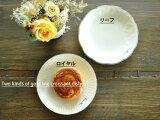 白い食器 ゴールドラインクロワッサンディッシュ ホワイトレベル5【美濃焼・食器・訳あり・アウトレット・皿】
