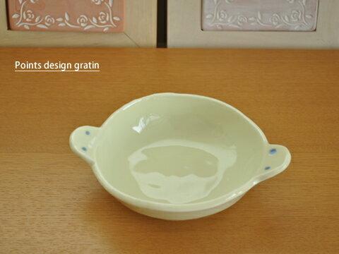 食器 グラタン皿 おしゃれ 和食器 モダン 美濃焼 アウトレット カフェ風 点々グラタン