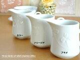 白い食器 3柄の素敵なレリーフクリーマー ホワイトレベル3【美濃焼・食器・訳あり・アウトレット込み・クリーマー・シュガー】