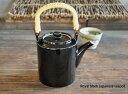 和食器 ロイヤルブラック土瓶<ステンレス製茶こし付き>【美濃焼・食器・訳あり・アウトレット・土瓶】