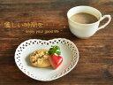 白い食器 ハートがいっぱいスイーツディッシュ15.5cm ホワイトレベル2【食器・皿・ハート】