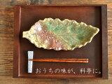 和食器 味のある葉型突き出し皿<雪ちらし>【万古焼/食器/訳あり/アウトレット/焼き物皿】
