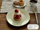 白い食器 ニューボーンエクセラケーキプレート20.1cm ホワイトレベル5【美濃焼/食器/訳あり/アウトレット/ケーキ皿/デザート皿】