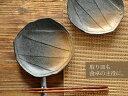 和食器 黒備前風取り皿15.5cm【美濃焼/食器/訳あり/ア...