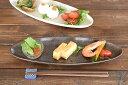 和食器 ちょっとスリムなオーバルサンマ皿(備前風)【美濃焼・食器・訳あり・アウトレット・さんま皿・オーバル】