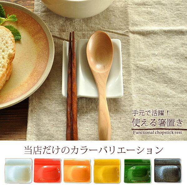 和食器選べる6カラー小皿にもなるカトラリーレスト箸置き美濃焼/食器/訳あり/アウトレット込み/通販/