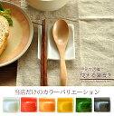 和食器 選べる6カラー!小皿にもなるカトラリーレスト箸置き