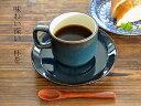 洋食器 スタックC&S【美濃焼/食器/訳あり/アウトレット/スープカップ/カップ&ソーサー/コーヒー/CS】