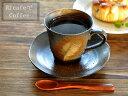 ソーサー アウトレット コーヒー