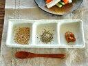 和食器  三つ仕切り薬味皿【美濃焼/食器/訳あり/アウトレット込み/薬味皿/仕切り/タ