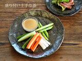 和食器 黒窯変20.5cmプレート【美濃焼/食器/訳あり/アウトレット込み/通販/器/皿/大皿】