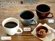 和食器 和風型入りマグカップ【美濃焼・食器・訳あり・アウトレット込み・マグ】