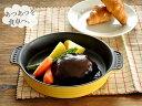 洋食器 イエローラウンドグラタン皿【美濃焼/食器/訳あり/アウトレット/通販/器/グラタン皿】