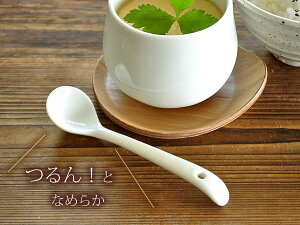 茶碗蒸し スプーン ホワイト アウトレット