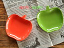 洋食器 2色のりんご小皿【美濃焼/食器/訳あり/アウトレット込み/小皿/リンゴ】