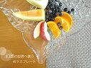 ガラス食器 アルプススクエアープレート30.4cm【日本製/食器/訳あり/アウトレット込み/通販/器/プレート/大皿】