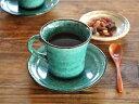 和食器 土物トルコブルーカップ&ソーサー【美濃焼/食器/訳あり/アウトレット込み/通販/器/コーヒーカップ/CS/C&S/】