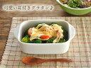 洋食器 耳付きトレイグラタン皿360cc 【美濃焼/食器/訳...