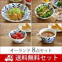 【送料無料セット】洋食器 【軽量】オーランド8枚セット【美濃...