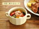 洋食器 クリーム両手付きマルチスープカップ【美濃焼/食器/訳...