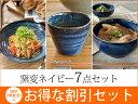【お得な割引セット】和食器 窯変ネイビー割引セット【美濃焼/...