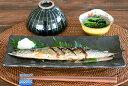 和食器 手作り風タタキさんま皿【美濃焼/食器/おしゃれ/訳あ...
