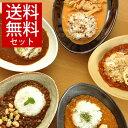 【送料無料セット】和食器 ナチュラルオーバルカレー皿&パスタ...