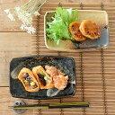 食器 取り皿 おしゃれ 和食器 モダン 中皿 美濃焼 プレート 角皿 焼き物皿 アウトレット カフェ風 健康お魚皿