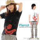 Pierrot_700_