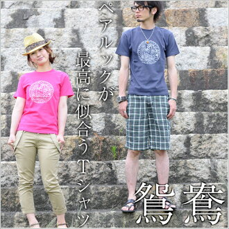 Japanese pattern T shirt short sleeve Mandarin えんおう limited T shirt message T shirt mens ladies design 10P10Nov13