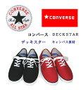 ショッピングコンバース CONVERSE DECKSTAR コンバース デッキスターキャンバスシューズ 【あす楽対応】