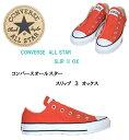 ショッピングconverse CONVERSE ALL STAR SLIP 3 OX コンバースオールスタースリップ3 オックス スニーカー【あす楽対応】
