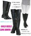 ショッピングロングブーツ 【送料無料】ゴールド ヒール ロング ブーツ フラット ペタンコ カジュアル スムース 【あす楽対応】